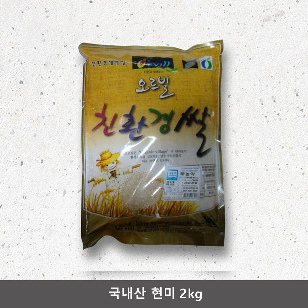 국내산 현미 2kg